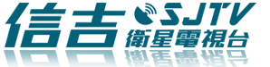 信吉衛星電視台